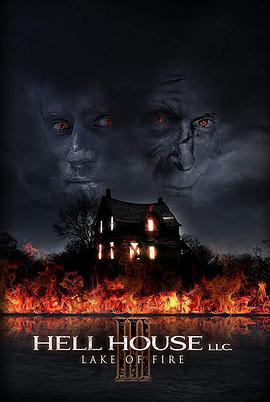 地狱屋3高清海报